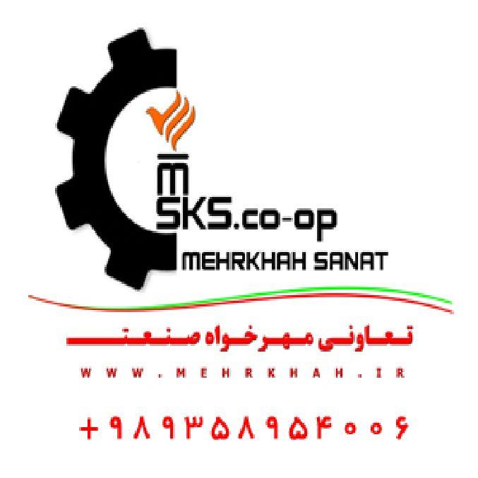 شرکت تعاوني مهرخواه صنعت تولیدکننده محصولات طیور