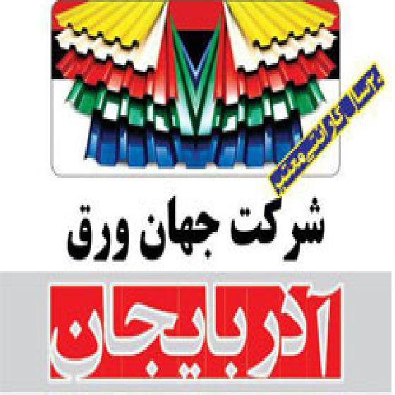 سفال بام فلزي و  بورس ورق آذربايجان ،سبک سازی در ارومیه و آذربایجان غربی