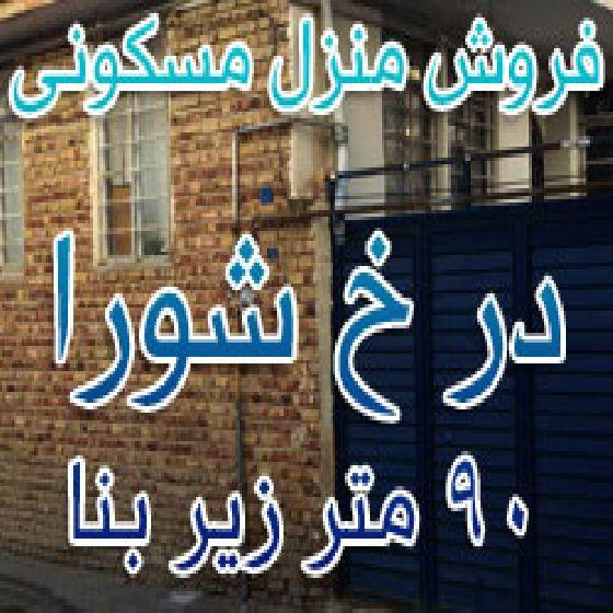 فروش منزل مسکونی در خ شورا،دیزج سیاوش ارومیه،90 متر