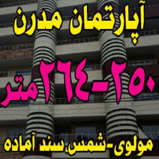 فروش آپارتمانهای مدرن 250 و 264 متری در خیابان مولوی شمس ارومیه،سند آماده نو