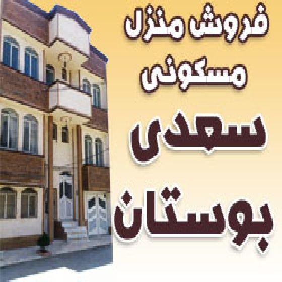 فروش منزل مسکونی در سعدی، بوستان،3 طبقه 2 سرویس