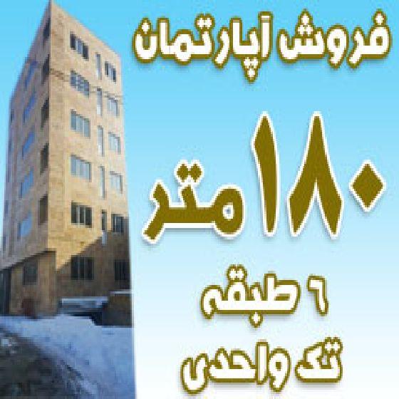 فروش آپارتمان 180 متری تک واحدی در شهرک پرواز ارومیه،6 طبقه