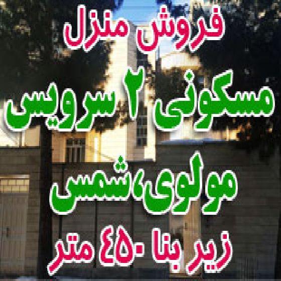 فروش منزل مسکونی در خیابان مولوی شمس ارومیه،450 متر زیر بنا