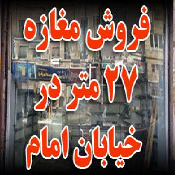 فروش مغازه 27 متری در خیابان امام ارومیه،سند ملکی و سرقفلی 6 دانگ