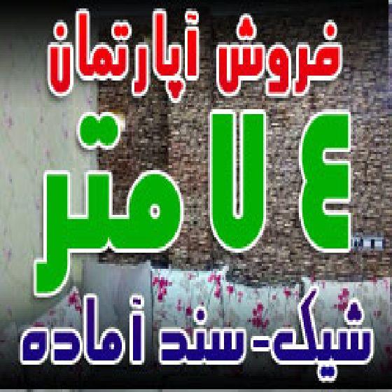 فروش آپارتمان 75 متری شیک در ارومیه،خیابان طریقت،سند آماده