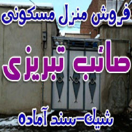 فروش منزل مسکونی در صائب تبریزی ارومیه،قابل معاوضه با آپارتمان