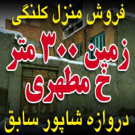 فروش زمین 300 متری(کلنگی) در خیابان مطهری ارومیه،دروازه شاپور سابق،بر 30 متر