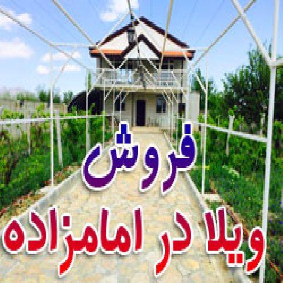 فروش ویلا در امامزاده روستای لشینلو،ساختمان 2 طبقه زیبا،سند 6 دانگ