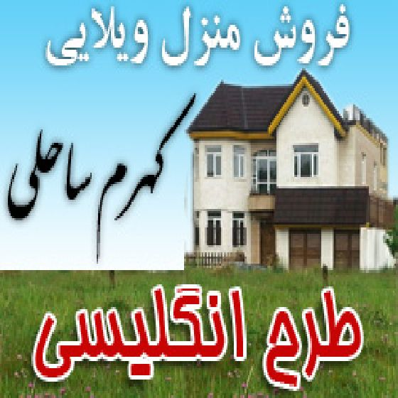 فروش منزل مسکونی طرح انگلیسی دوبلکس در ارومیه،4 خوابه،قابل معاوضه با باغ یا مغازه