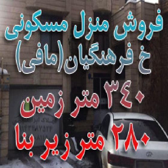 فروش منزل مسکوني  در خ فرهنگيان(مافي)اروميه،340 متر زمين