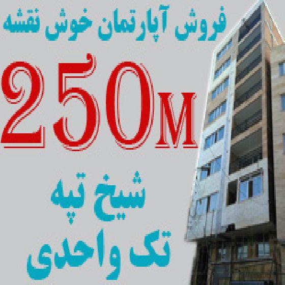 فروش آپارتمان 250 متری خوش نقشه در شیخ تپه ارومیه،تک واحدی،نور گیر و دید عالی