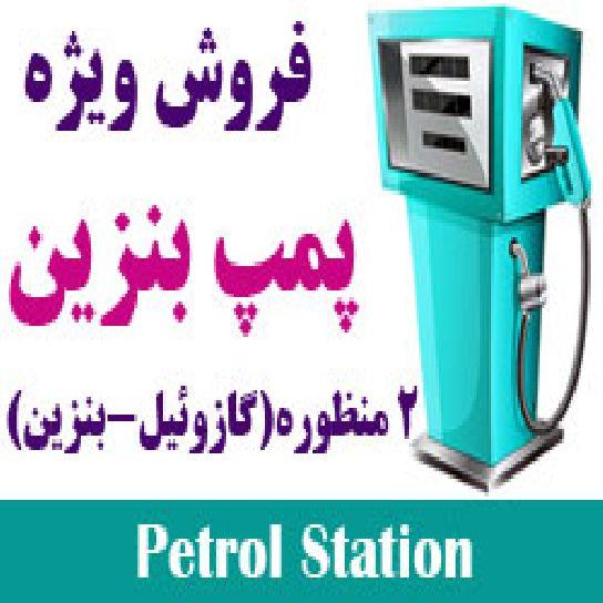 فروش پمپ بنزین دو منظوره ممتاز در ارومیه،فعال و نوساز،قابلیت نصب CNG
