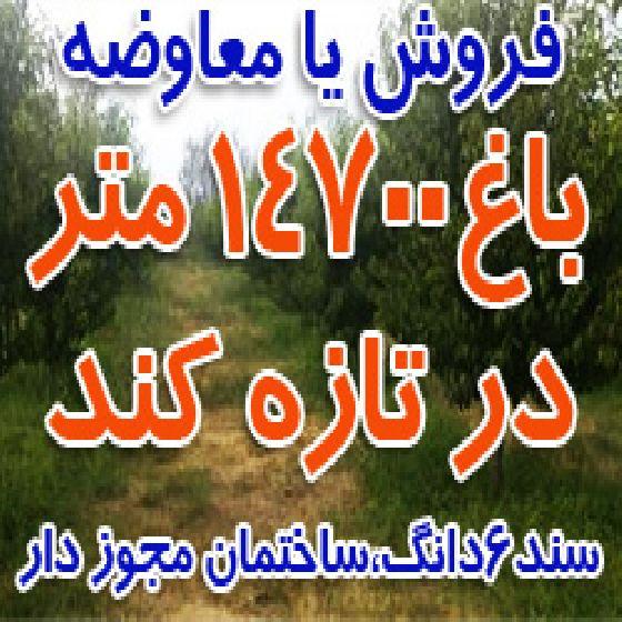 فروش يا معاوضه باغ در روستاي تازه کند،14700 متر،معاوضه با ملک 700 ميليون  و پول نقد