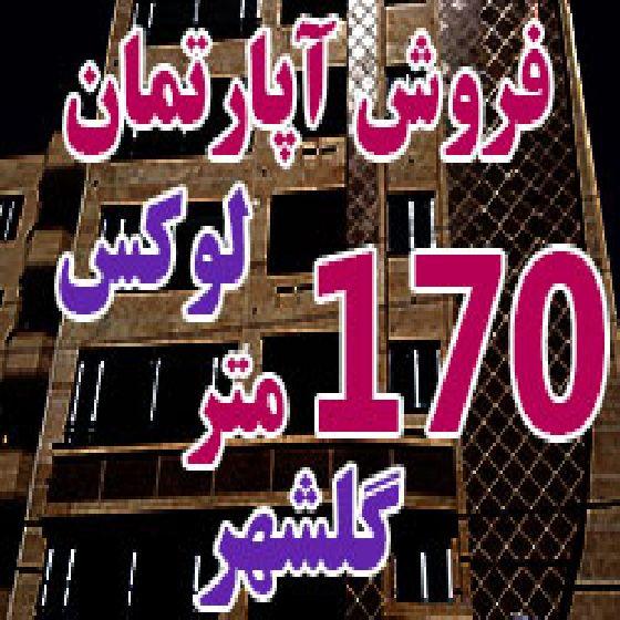 فروش آپارتمان 170 متری در گلشهر 1 ارومیه