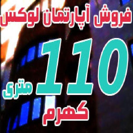 فروش آپارتمان 110 متری در خیابان کهرم ارومیه