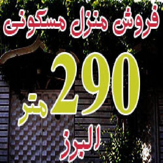 فروش منزل مسکونی 290 متر در خیابان البرز ارومیه