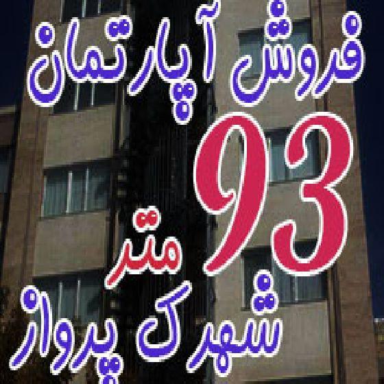 فروش آپارتمان 93 متری در شهرک پرواز ارومیه