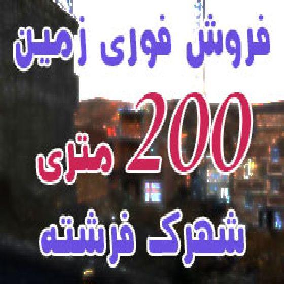 فروش زمین 200 متری در شهرک فرشته ارومیه