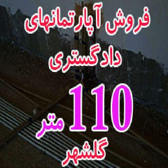 فروش آپارتمانهای دادگستری 110 متری در گلشهر ارومیه