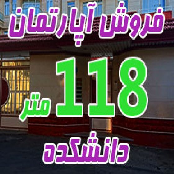 فروش آپارتمان 118 متری در دانشکده ارومیه