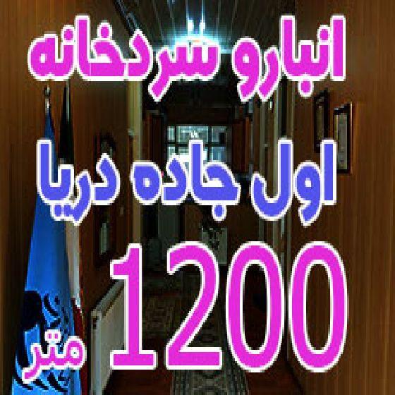 فروش انبار و سردخانه 1200 متری در اول جاده دریا ارومیه