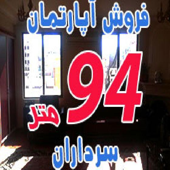 فروش آپارتمان 94 متر در سرداران ارومیه