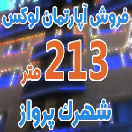 فروش آپارتمان 213 متری در شهرک پرواز ارومیه