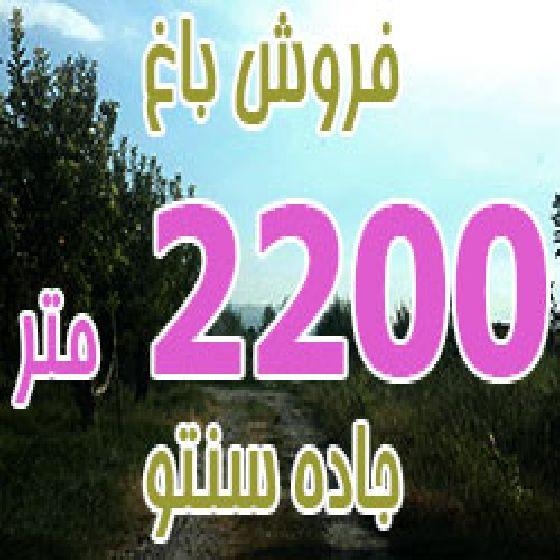 فروش باغ 2200 متر در جاده سنتو