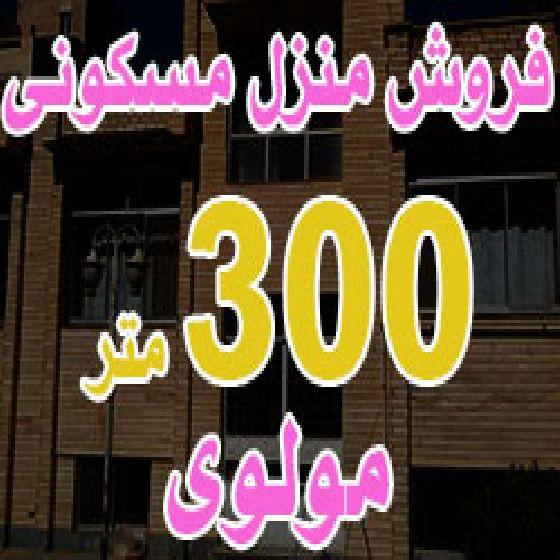 فروش منزل مسکونی در مولوی 1 ارومیه