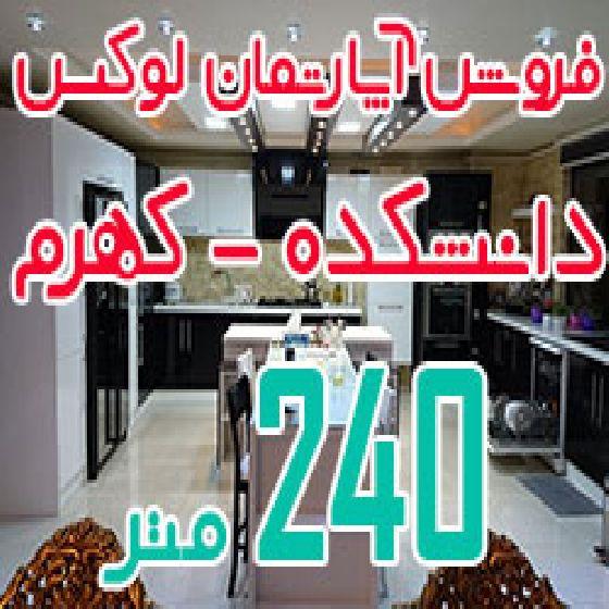 فروش آپارتمان 240 متری لوکس در خیابان کهرم ارومیه