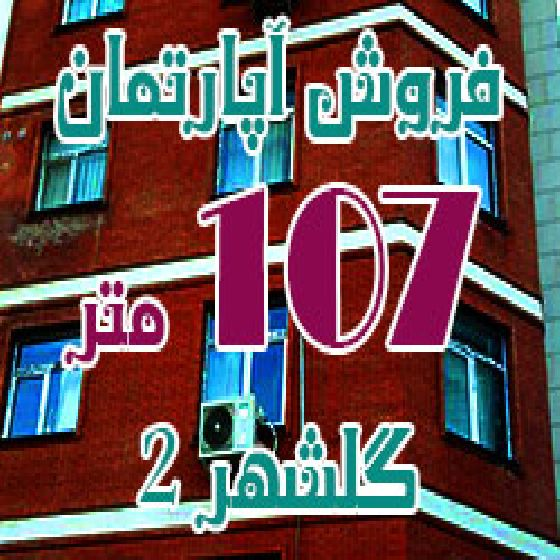 فروش آپارتمان 107 متری در گلشهر 2 ارومیه