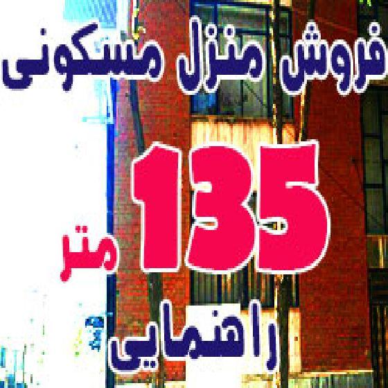 فروش منزل مسکونی 135 متر راهنمایی