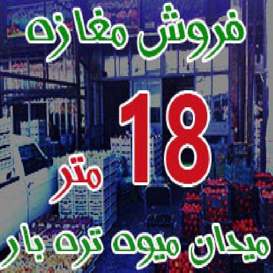 فروش مغازه 18 متری در میدان میوه تره بار ارومیه