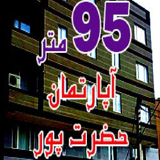 فروش آپارتمان 95 متر در خیابان حضرت پور ارومیه