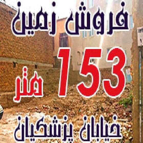 فروش زمین 153 متری در خیابان پزشکیان ارومیه