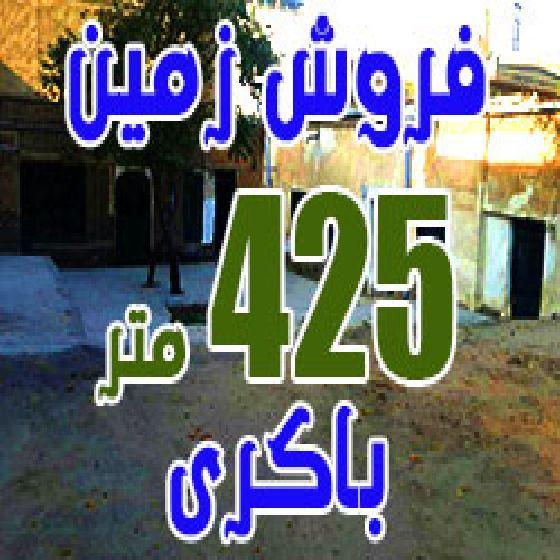 فروش منزل کلنگی 425 متر در خیابان باکری ارومیه