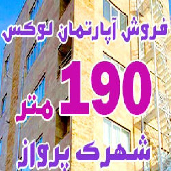 فروش آپارتمان 190 متری در شهرک پرواز ارومیه