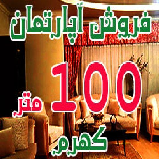 فروش اپارتمان 100 متری در کهرم ارومیه