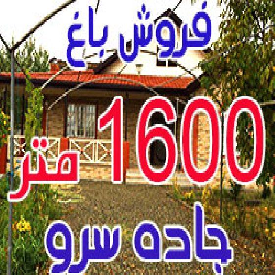 فروش باغ 1600 متری در جاده سرو ارومیه