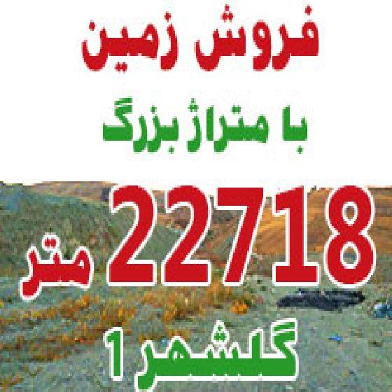 فروش زمین با متراژ بزرگ 22718 متر گلشهر 1 ارومیه