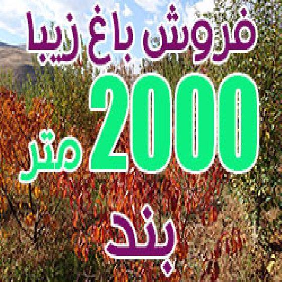 فروش باغ 2000 متری در بند ارومیه