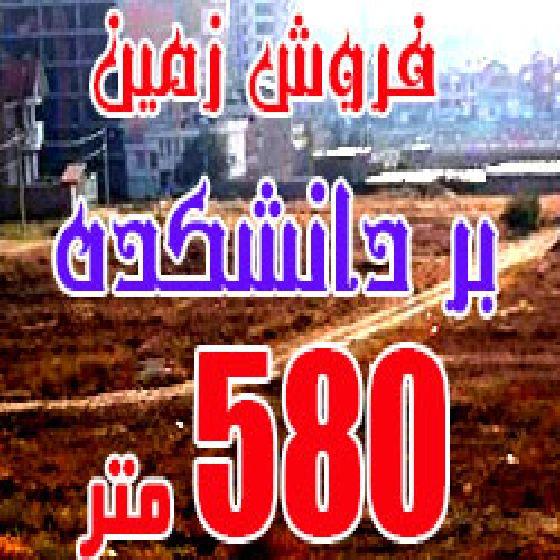 فروش زمین 580 متر در بر دانشکده ارومیه