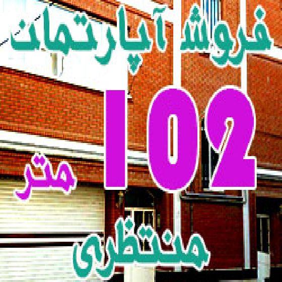 فروش اپارتمان 102 متر خیابان منتظری ارومیه