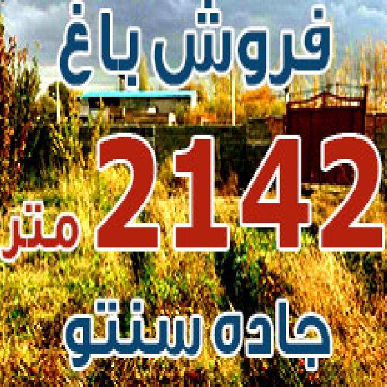 فروش باغ 2142 متر در جاده سنتو ارومیه