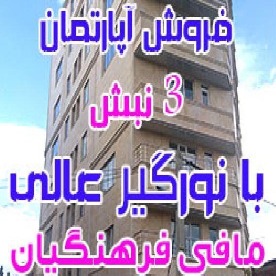 فروش اپارتمان 125 متر و 135 متر در مافی فرهنگیان ارومیه