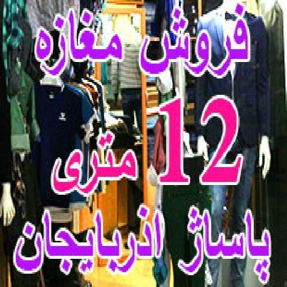 فروش مغازه 12 متری در پاساژ اذربایجان  ارومیه