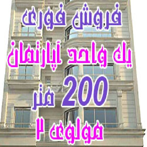 فروش اپارتمان 200 متری در مولوی 2 ارومیه