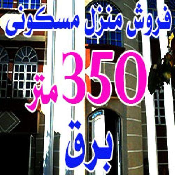 فروش منزل مسکونی 350 متر خیابان برق ارومیه