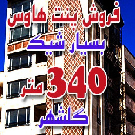 فروش پنت هاوس 340 متر گلشهر ارومیه