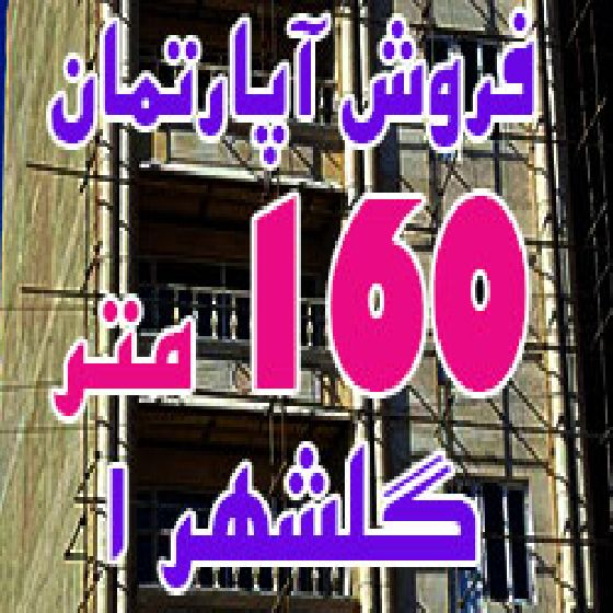 فروش آپارتمان 160 متری در گلشهر 1 ارومیه
